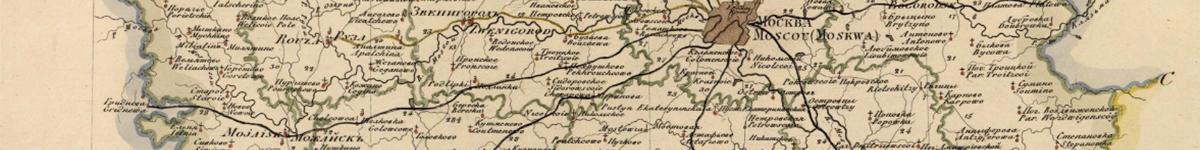 Дороги Российской империи