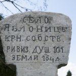 Межевой столб: с.Курск